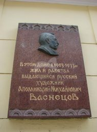 Дом, в одной из квартир которого жил Васнецов Аполлинарий Михайлович в 1904-1933 гг.