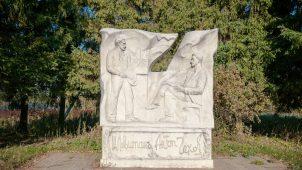 Памятное место, на котором располагалась усадьба «Бабкино», связанная с жизнью и творчеством писателя А.П. Чехова и художника И.И.Левитана