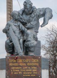 Памятный знак в честь летчика-истребителя, Героя Советского Союза Иванова И.И. (1909-1941), 1966 г.