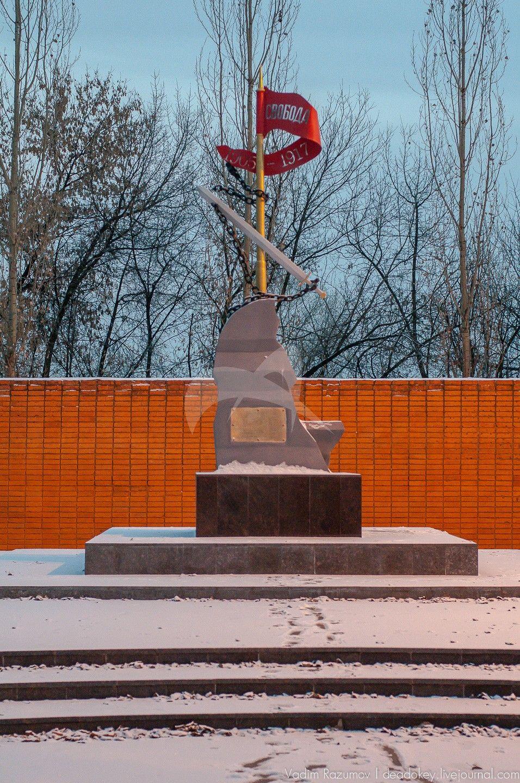 Братская могила борцов двух революций