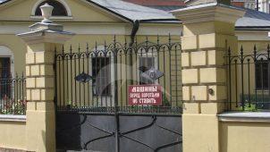 Ограда, XIX в.