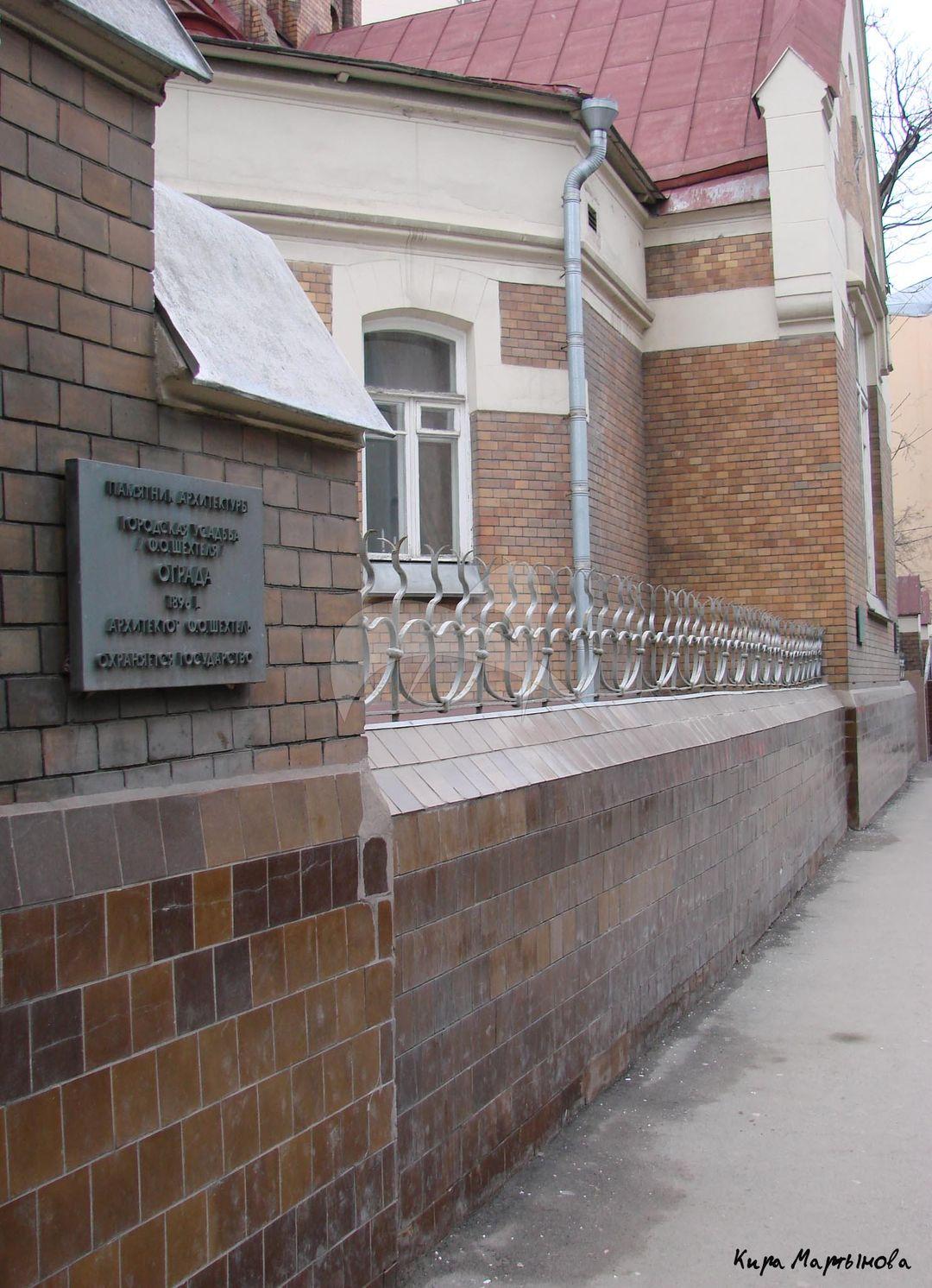 Ограда, особняк Ф.О. Шехтеля в Ермолаевском переулке, 1896 г., арх. Ф.О. Шехтель