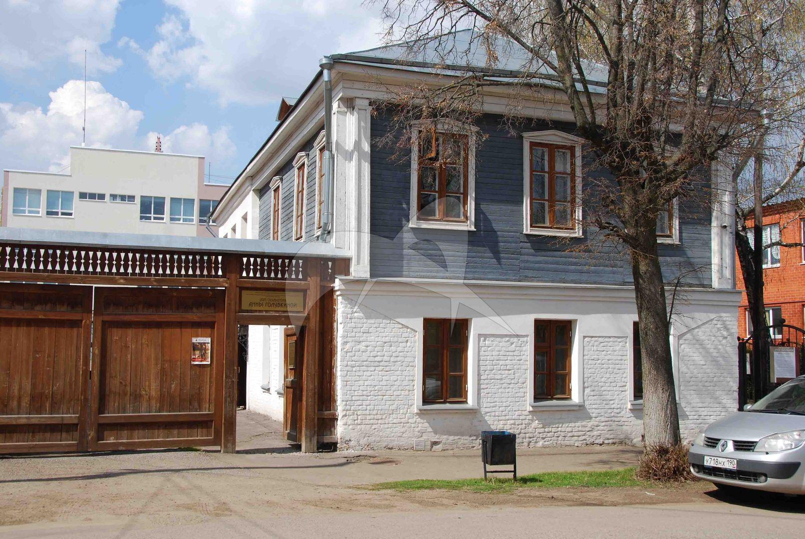 Дом, в котором в 1864 году родилась и в 1927 г. умерла Голубкина Анна Семеновна