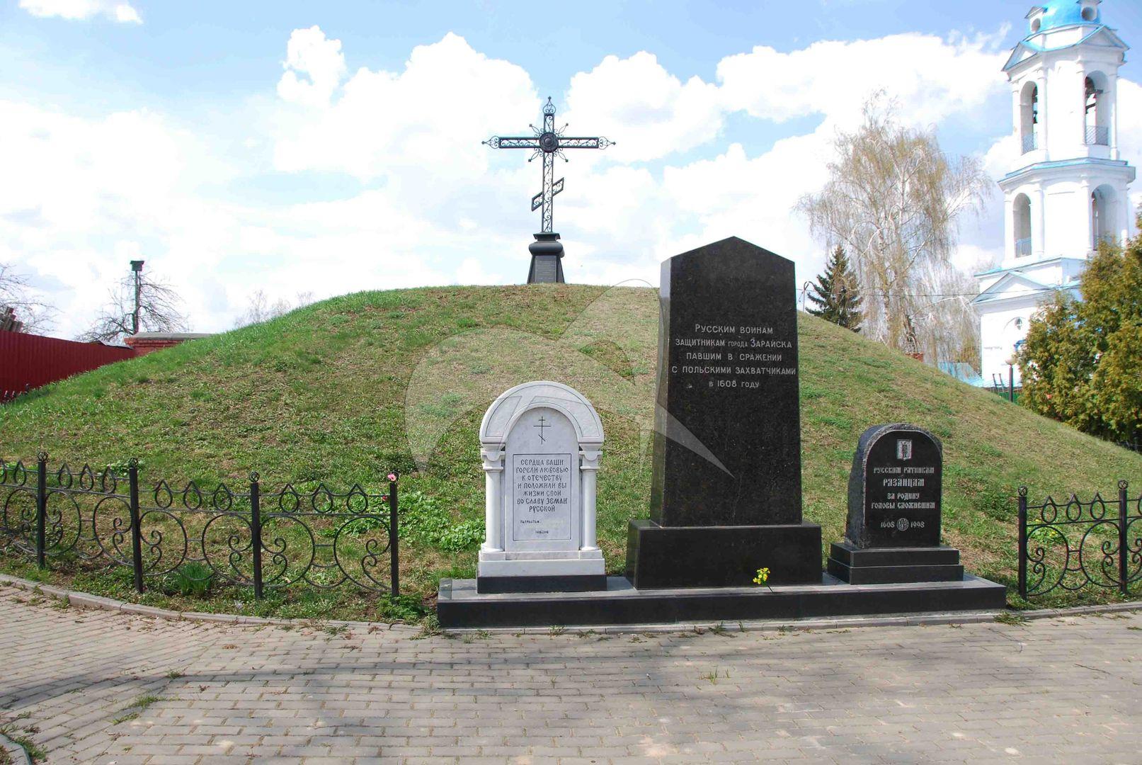 Братская могила защитников г. Зарайска от поляков в 1608 г.