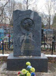 Могила Голубкиной Анны Семеновны (1864-1927)