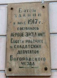 Здание, где в мае 1917 г. проходило первое заседание Совета рабочих, солдатских и крестьянских депутатов Богородского уезда.