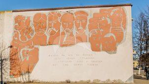 Панно монументальное «Вышли мы все из народа», посвященое революционерам г. Ногинска