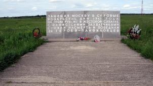 Могила героев-панфиловцев, погибших в бою с немецко-фашистскими захватчиками под Москвой в 1941 году