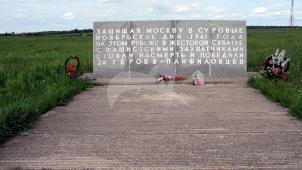 Рубеж обороны (окопы), 28 воинов-панфиловцев у разъезда Дубосеково, где 16 ноября 1941 г. В неравном бою было остановлено наступление немецко-фашистских захватчиков
