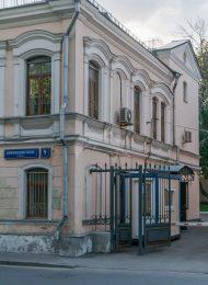 Городская усадьба, XIX в.