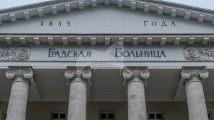 Первая Градская Больница, 1828-1833 гг.