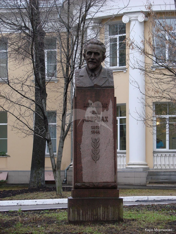 Памятник М.И. Авербаху, 1952 г., ск. С.Д. Меркуров, арх. И.А. Француз, гранит