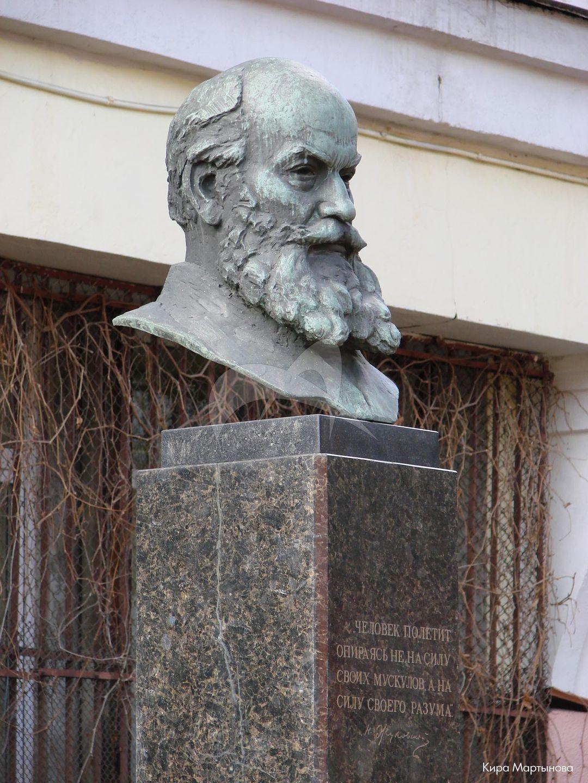 Памятник Н.Е. Жуковскому, 1953 г., ск. Г.В. Нерода, арх. И.А. Француз, бронза. Гранит