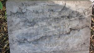 Гранитная плита памятника Ф.П. Гааз, 1909 г., ск. Н.А. Андреев, гранит