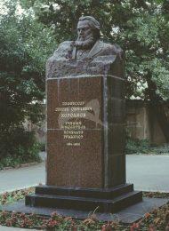 Памятник С.С. Корсакову, 1949 г., ск. С.Д. Меркуров, арх. И.А. Француз, гранит