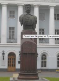 Памятник М.В. Фрунзе, 1960 г., ск. Е.В. Вучетич, арх. Г.А. Захаров, бронза гранит