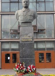 Памятник И.А. Лихачеву, 1958 г., ск. М.Г. Манизер, бронза, гранит